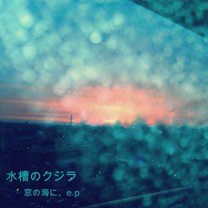 1st demo   窓の海に、e.p (廃盤)