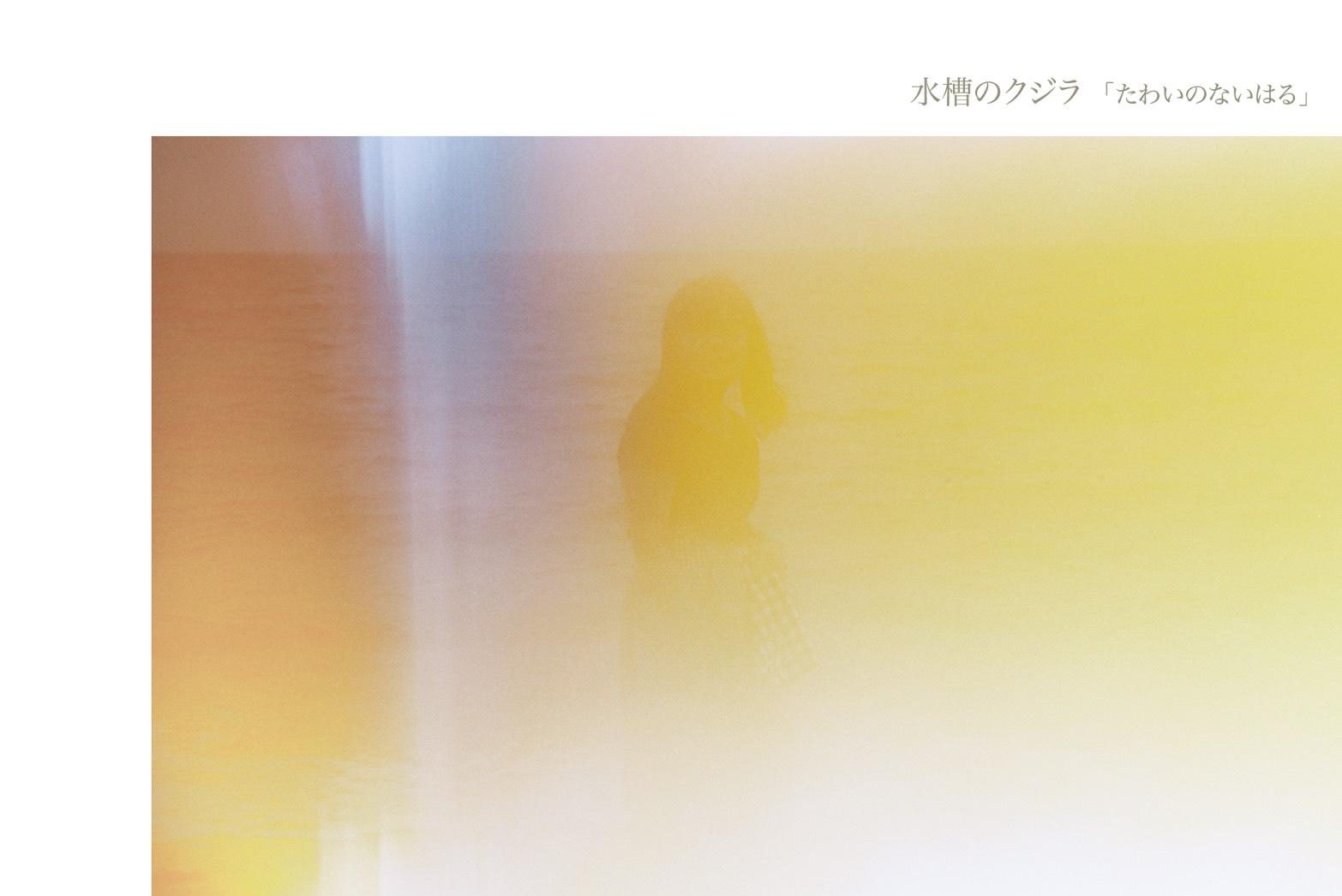 2nd single「たわいのないはる」